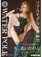 (118wpc00013)[WPC-013] WATER POLE あいかりん ダウンロード