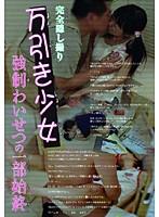 「完全隠し撮り 万引き少女 強制わいせつの一部始終」のパッケージ画像