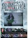元子役タレントが被害に遭った催眠治療「猥褻行為」全記録ビデオ 1