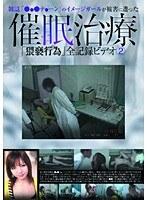 雑誌「○○○テ○ーン」のイメージガールが被害に遭った催眠治療「猥褻行為」全記録ビデオ 2
