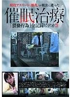 現役アスリート(爆乳)が被害に遭った催眠治療「猥褻行為」全記録ビデオ 3 ダウンロード