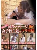 (118yad054)[YAD-054] 覗き撮り 回春マッサージで働く女子校生達のウラ事情 ダウンロード