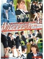 働くオンナ猟り vol.01 ダウンロード