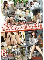 働くオンナ猟り vol.03