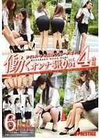 働くオンナ猟り vol.04 ダウンロード