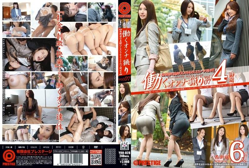 働くオンナ猟り vol.07
