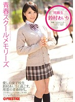 「青春スクールメモリーズ 第7期 鈴村あいり」のパッケージ画像