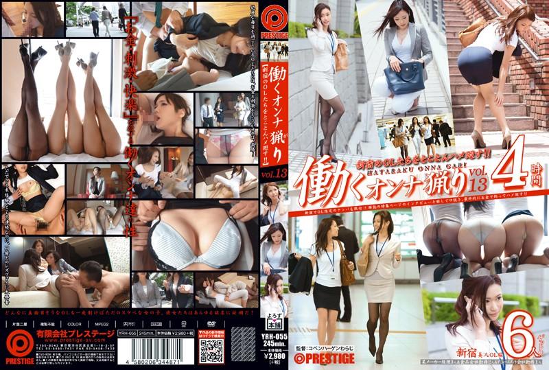 [YRH-055] 働くオンナ猟り vol.13 新宿で働く美人OLを ハイビジョン 超猥らな官能的な4P に見えるも、性欲旺盛 ュルと吸い尽くし本気 OL ナンパ!一見お淑やか 脚フェチ