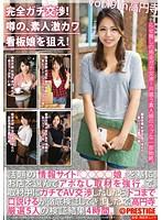 完全ガチ交渉!噂の、素人激カワ看板娘を狙え!vol.19