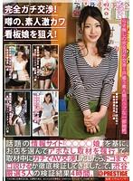 完全ガチ交渉!噂の、素人激カワ看板娘を狙え!vol.21