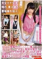 完全ガチ交渉!噂の、素人激カワ看板娘を狙え!vol.22