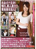 「完全ガチ交渉!噂の、素人激カワ看板娘を狙え!vol.23」のパッケージ画像