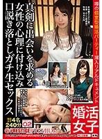 婚活女子×PRESTIGE PREMIUM 02