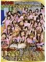 エスカレートする女子校生30人。学園祭をやりすぎエロエロプロデュース!!
