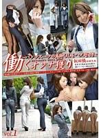 「働くオンナ獲り 【パンツスーツの美脚OLをハメ廻せ!!】 vol.1」のパッケージ画像