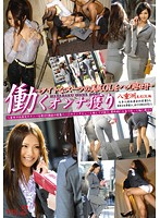 働くオンナ獲り 【タイトなスーツの美尻OLをハメ廻せ!!】 vol.2