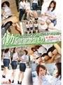 働くオンナ獲り 【仲良しスレンダラス桃尻OLをハメ廻せ!!】 vol.4