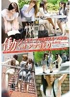 働くオンナ獲り  vol.7
