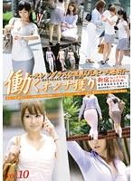 「働くオンナ獲り 【スレンダラスな巨乳OLをハメ廻せ!!】 vol.10」のパッケージ画像