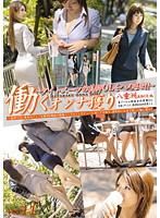 「働くオンナ獲り 【タイトスーツの美脚OLをハメ廻せ!!】 vol.11」のパッケージ画像