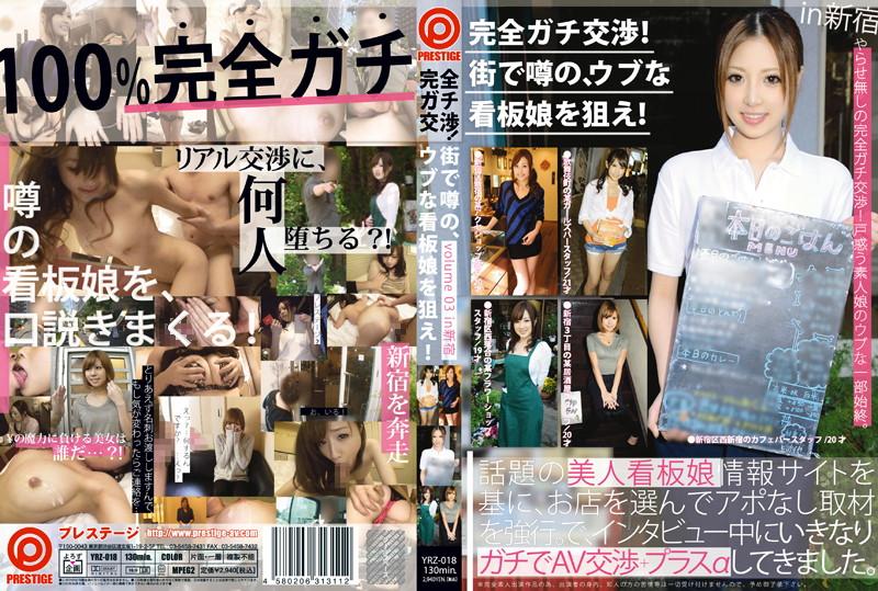 [YRZ-018] 完全ガチ交渉!街で噂の、ウブな看板娘を狙え! Volume 03 in新宿