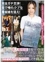 「完全ガチ交渉!街で噂の、ウブな看板娘を狙え! Volume 03 in新宿」のパッケージ画像