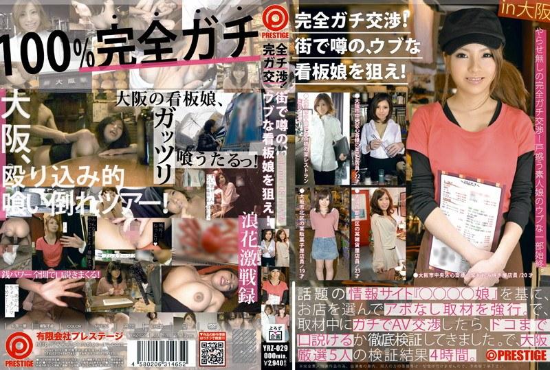 完全ガチ交渉!街で噂の、ウブな看板娘を狙え! Volume 08 in大阪