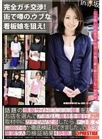 完全ガチ交渉!街で噂の、ウブな看板娘を狙え! Volume 09 in赤坂