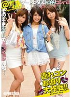 「連れコンお泊り大作戦!! Vol.3 仲良しバイト仲間3人」のパッケージ画像