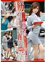 「働くオンナ獲り 【スーツ姿の水谷心音が獲りに乱入!!】 vol.19 SP」のパッケージ画像