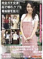 完全ガチ交渉!街で噂の、ウブな看板娘を狙え! Volume 14 in中野 ダウンロード