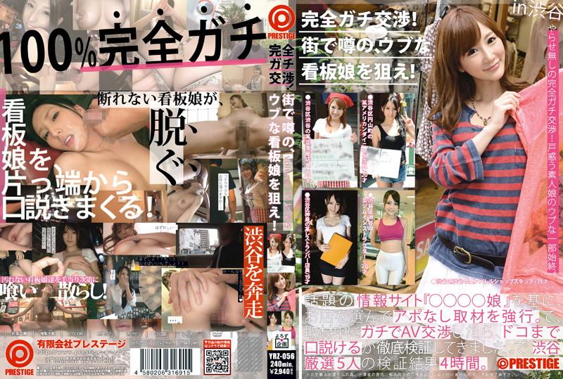 完全ガチ交渉!街で噂の、ウブな看板娘を狙え! Volume 15 in渋谷