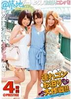 「連れコンお泊り大作戦!! Vol.5 いつも一緒仲良し3人」のパッケージ画像