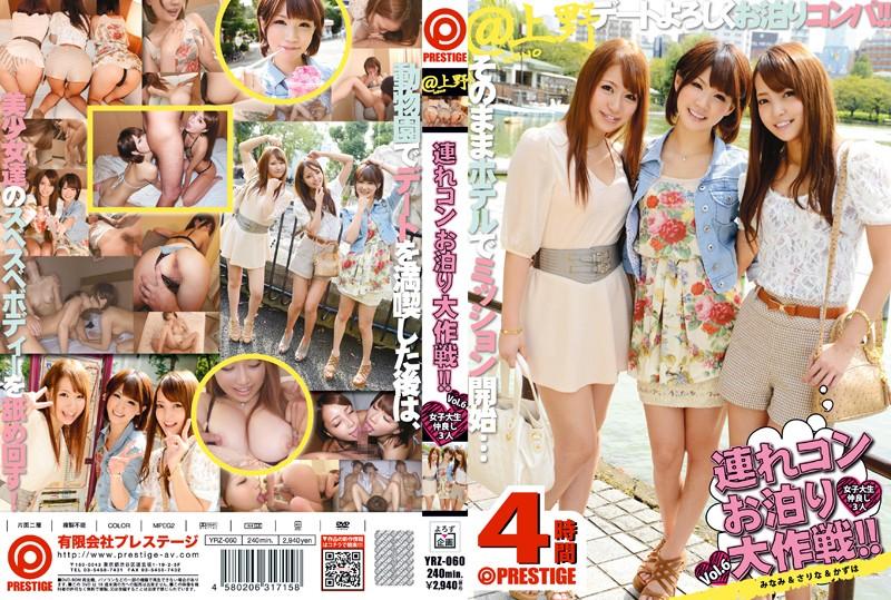 連れコンお泊り大作戦!! Vol.6 女子大生仲良し3人