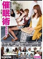 「集団催眠 一般女性6名に催眠術をかけたら…」のパッケージ画像