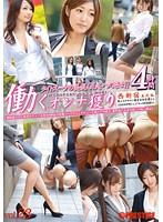働くオンナ獲り 【タイトスーツの美尻OLをハメ廻せ!!】 vol.23