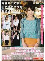 「完全ガチ交渉!街で噂の、ウブな看板娘を狙え! Volume 20 in上北沢」のパッケージ画像