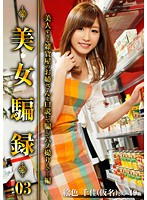 美女騙録03【ysg-003】