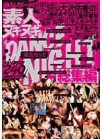 (118yyy001)[YYY-001] 潜入レポート!!素人ヌギヌギDANCE★NIGHT 総集編 ダウンロード