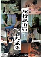 (118yyy00009)[YYY-009] 淫行風俗店で稼ぐ未成年 ダウンロード