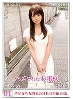 (118yzf00020)[YZF-020] ハメられたお嬢様 01 ダウンロード