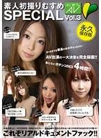 素人初撮りむすめSPECIAL Vol.3 ダウンロード