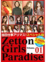 Zetton Girls Paradise Volume.01 ダウンロード
