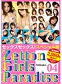 Zetton Girls Paradise Volume.04