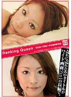 Ranking Queen 03 パケ写