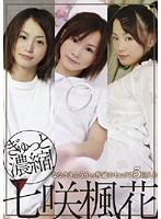 ぎゅっと濃縮!七咲楓花【zet-010】