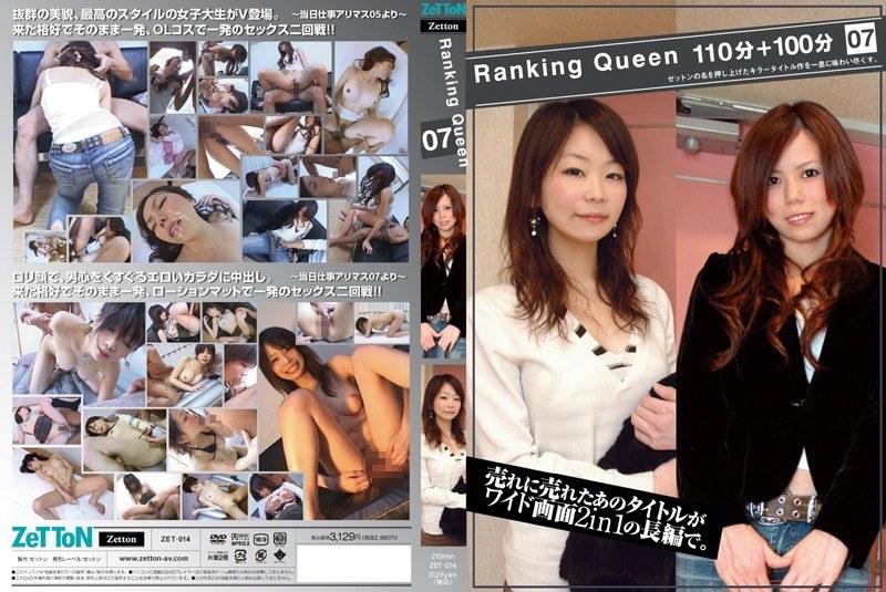 コスプレの素人の中出し無料ロり動画像。Ranking Queen 07