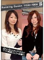 Ranking Queen 07 (ZET-014) パケ写