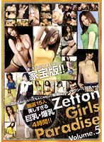 Zetton Girls Paradise Volume.05 ダウンロード