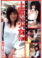 上京少女[01] 新潟上京少女 ダウンロード